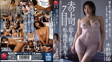 JUY 052 Jav porn - My Husband's Boss Raped me , And The 7th Day, I Went Completely Insane with Asahi Mizuno 380x210