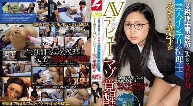 NNPJ 251 Jav hd 1080p Secretly Beautiful And Intelligent Tax Accountant Age 25 years old AV Debut!! 380x210