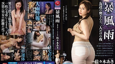 JUX 961 Jav porn - The Night I Spent Alone With My Friend's Mom by Aki Sasaki 380x210