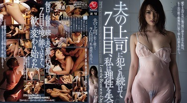 Jux 853 Jav porn Subtitled - 7 Day Continue To Be raped for The Boss Of The Husband by Yui Hatano 380x210
