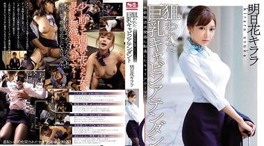 SNIS 576 English Subtitle Jav HD - The Big Tits Cabin Attendant Career Woman by Kirara Asuka 380x210
